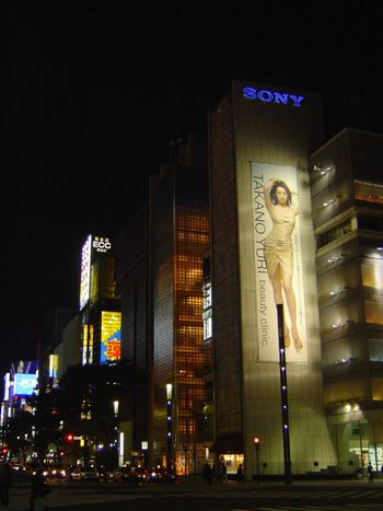 Japan: Tokyo: Ginza picture 7